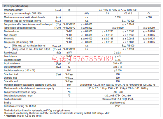 富林泰克PC1-30Kg-C3产品参数图