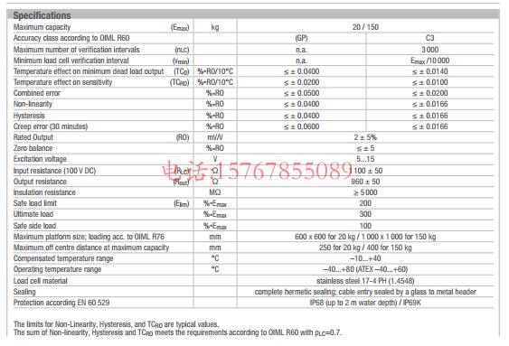 富林泰克PC2-150Kg-C3产品技术参数图