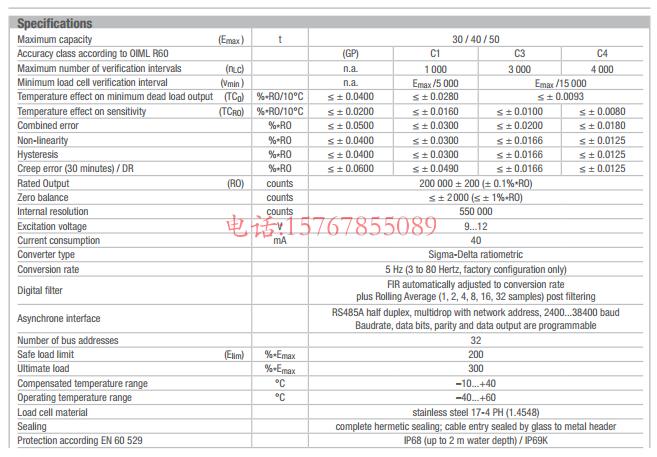 RC3D-30t产品技术参数