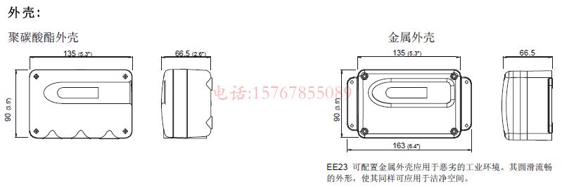 奥地利E+EEE23温湿度变送器外形尺寸图