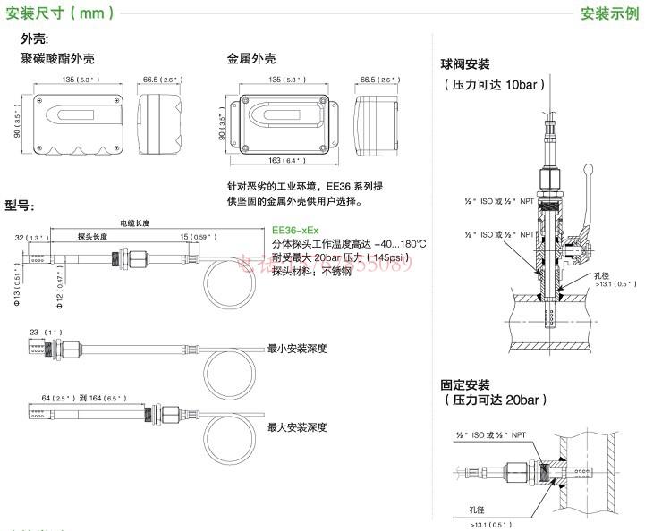 奥地利E+EEE36温湿度变送器安装尺寸