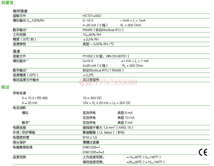 EE160温湿度变送器技术参数图片