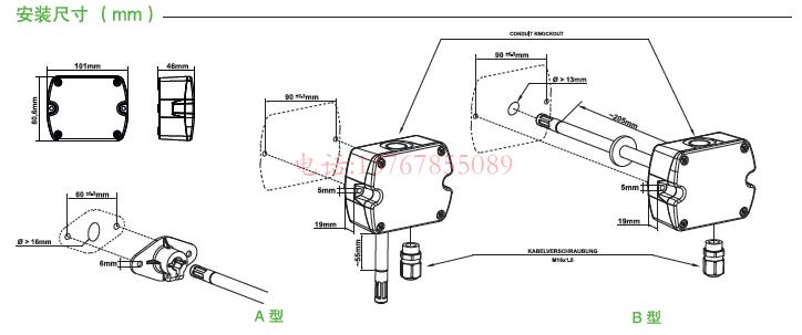 EE160温湿度变送器安装尺寸图