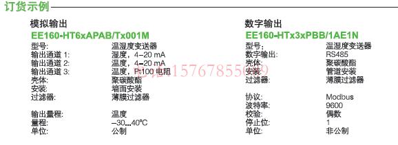 EE160温湿度变送器型号选购