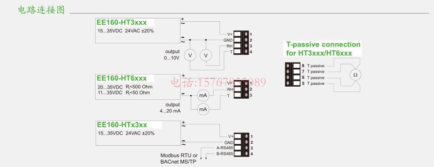 EE160温湿度变送器电路接线图