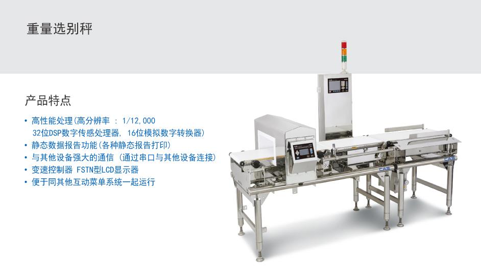 CCK-1000重量选别秤/分选秤-韩国CAS/凯士