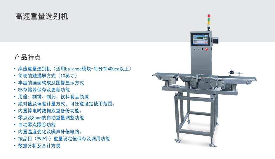 CCK-5900高速重量选别机/分选机-韩国CAS/凯士