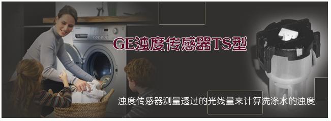 GE浊度传感器在智能洗衣机上的应用