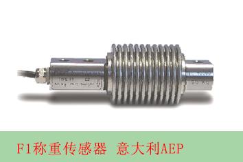 F1-50kg称重传感器 波纹管式 意大利AEP