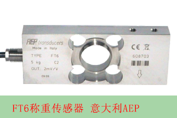FT6-30Kg称重传感器 单剪切梁式 意大利AEP