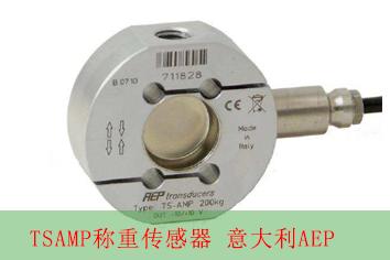 TSAMP-300Kg称重传感器-意大利AEP