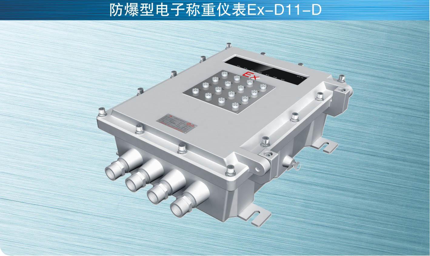 Ex-D11-D防爆型电子称重仪表-宁波柯力