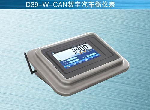 D39-W-CAN数字汽车衡仪表-柯力
