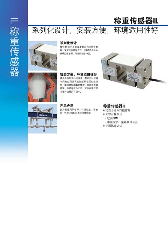 IL称重传感器大量程单点式(150kg~2000kg)