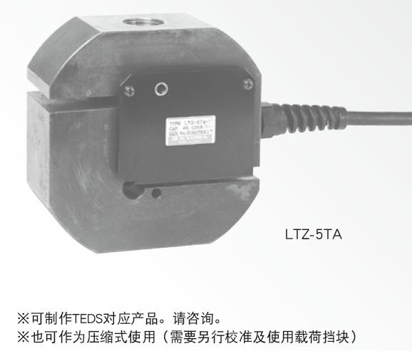 LTZ-5TA