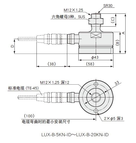 LUX-B-5KN-ID安装尺寸图