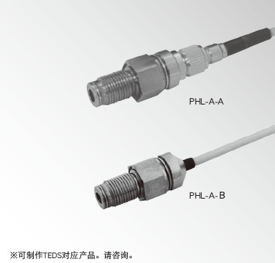 PHL-A压力传感器 高低温用小型
