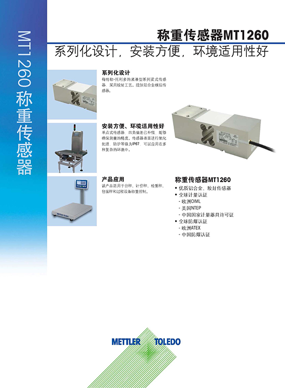 MT1260称重传感器 单点式 量程50kg~635kg