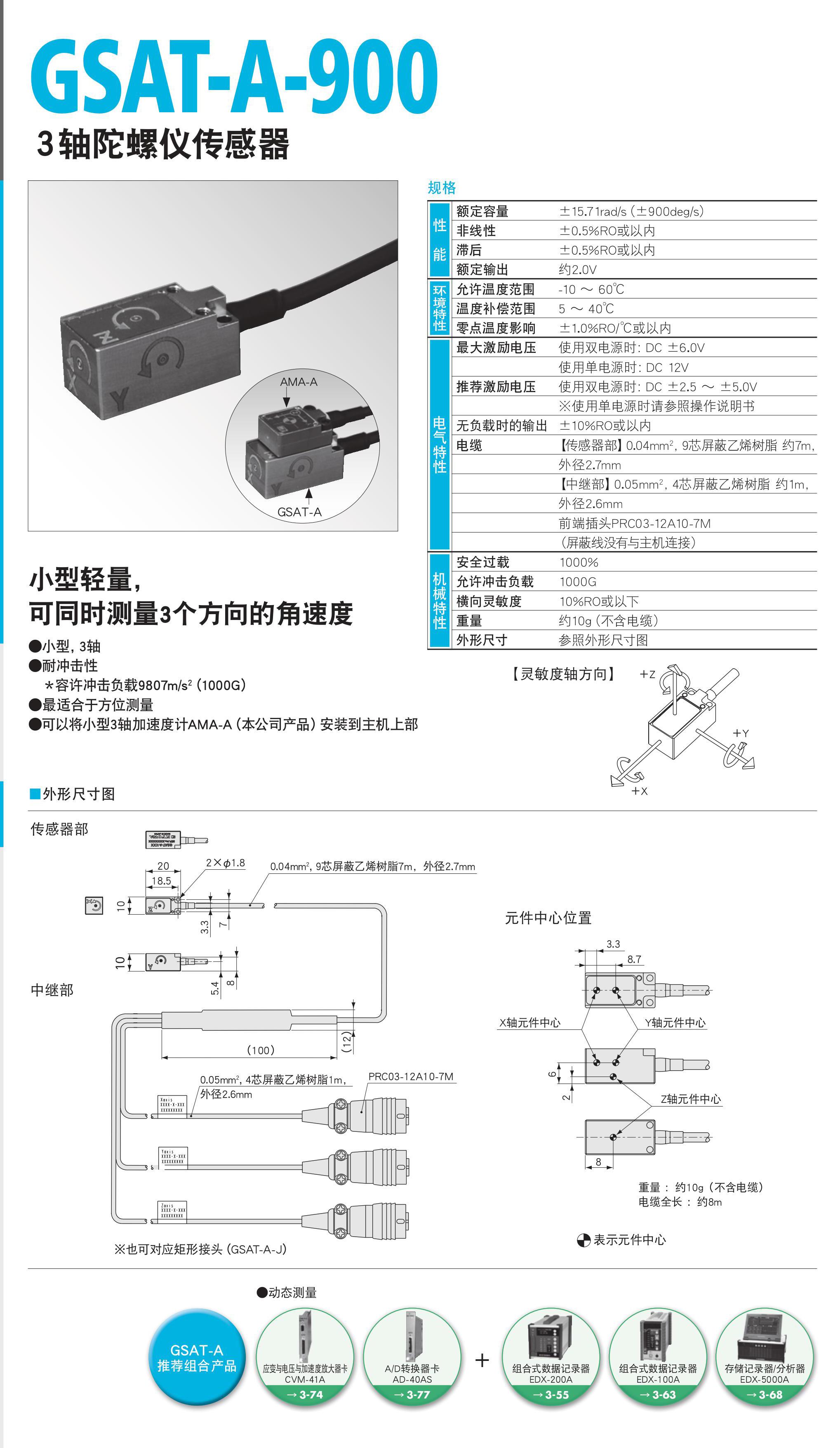 GSAT-A-9003轴陀螺仪传感器日本kyowa