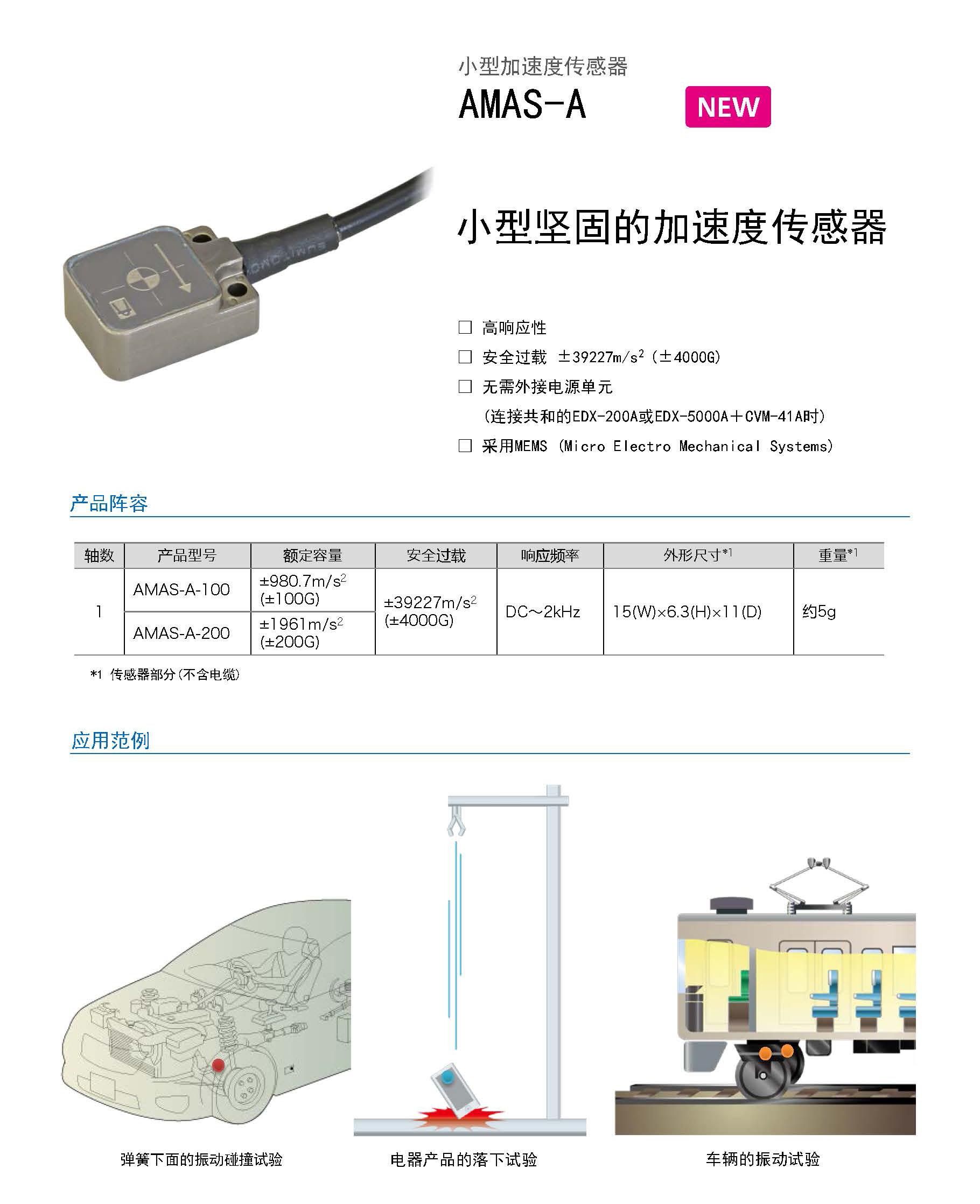 AMAS-A小型加速度传感器日本共和电业