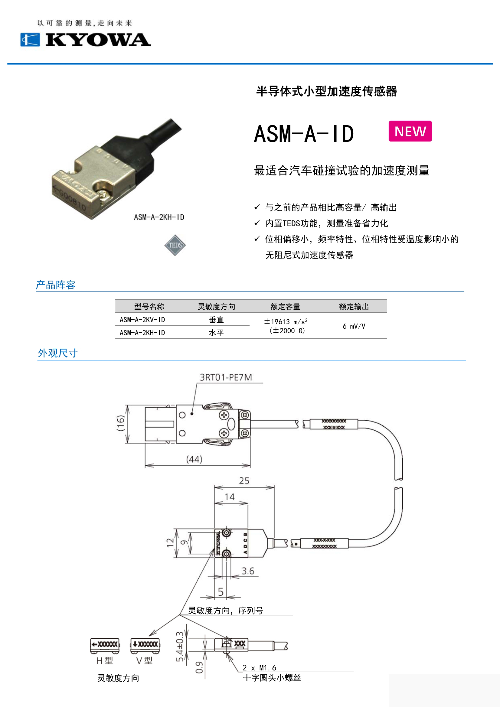 ASM-A-ID小型加速度传感器半导体式-日本kyowa
