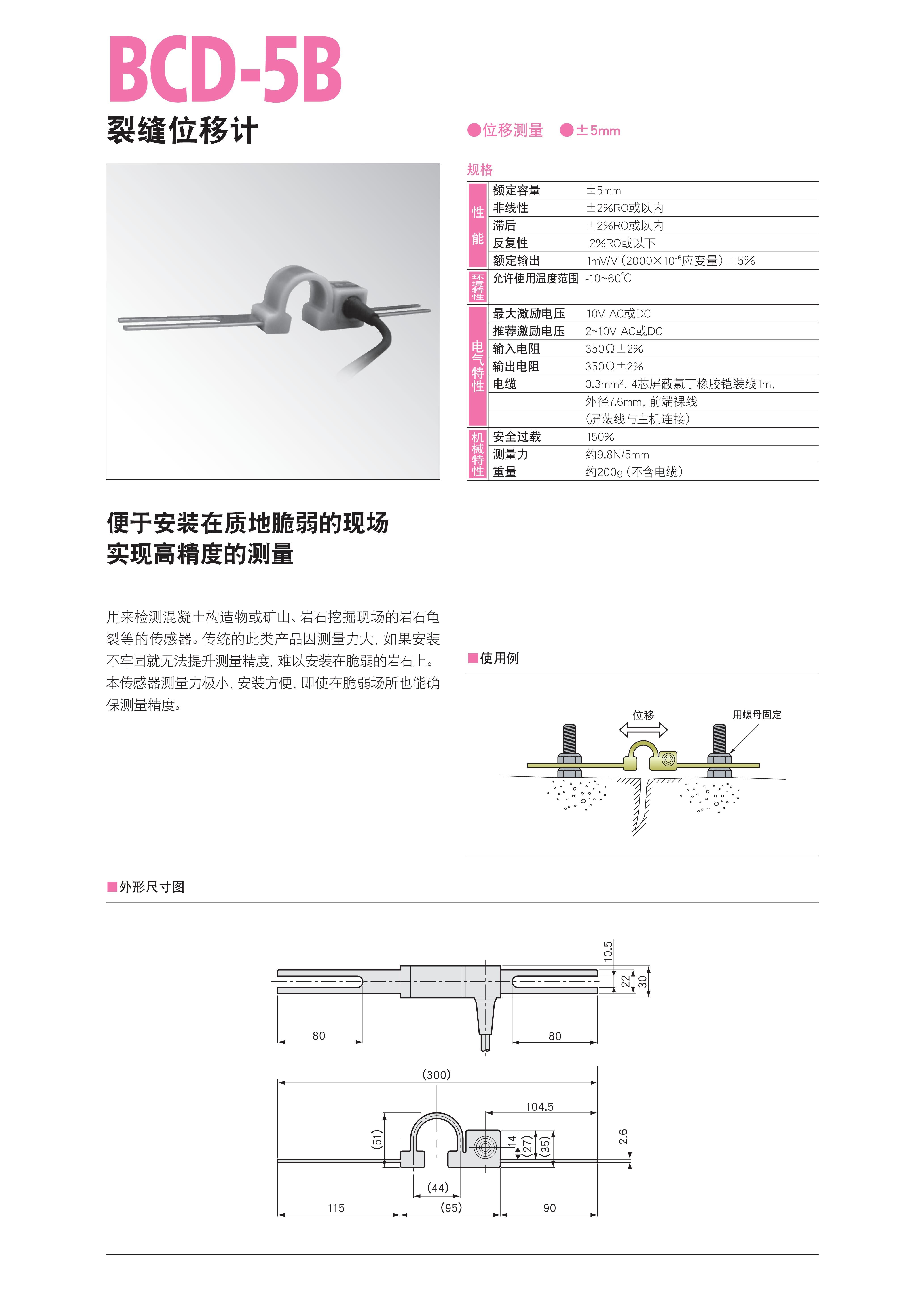 BCD-5B裂缝位移计/移传感器_日本kyowa