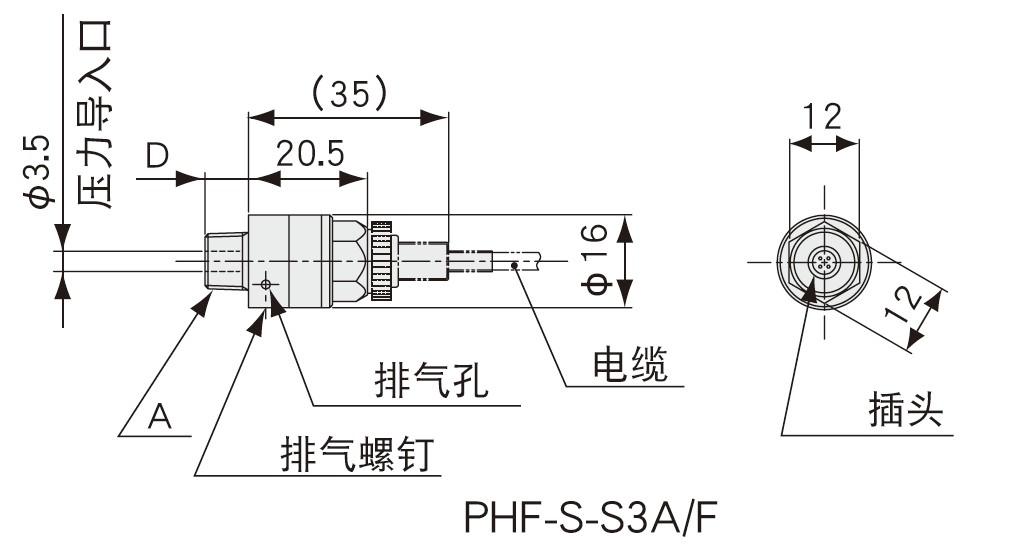 PHF-S-S3A/F外观尺寸图