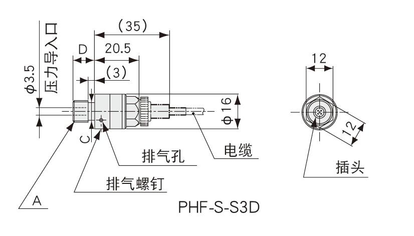 PHF-S-S3D外观尺寸图