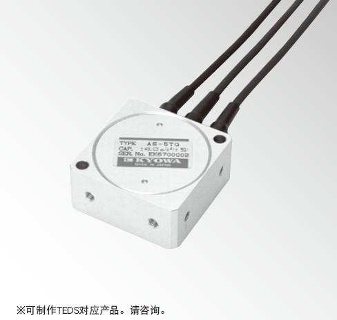 AS-TG加速度传感器 小型3轴传感器