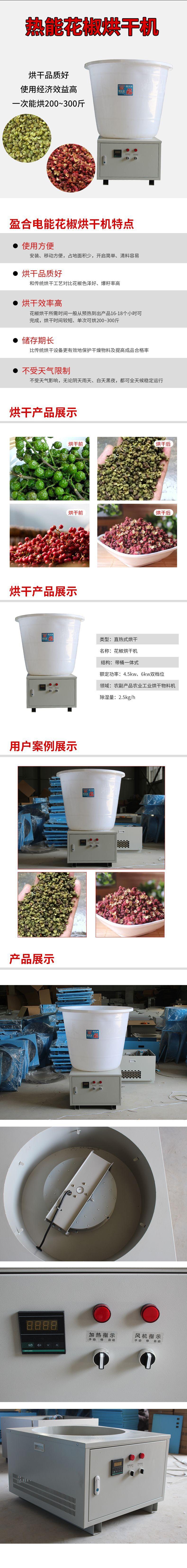 全自动电能花椒烘干机大桶式家用药材烘干机